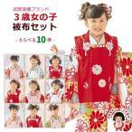 七五三 着物 3歳 式部浪漫 女の子の被布コートセット(合繊) 選べる10柄 SR3p