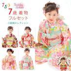 七五三 着物 7歳 フルセット 式部浪漫 ブランド 総柄の着物 結び帯セット 合繊 選べる色柄 SR7pk