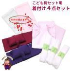 卒園式袴に 袴下帯の色が選べる着付け4点セット