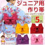 ショッピング浴衣 子供 浴衣帯 子供 ジュニア用 作り帯 選べる5色 130cm〜150cm TJO