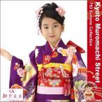 七五三 着物 7歳 フルセット 和がまま ブランド 古典柄 子供着物 結び帯セット 合繊「紫 牡丹にねじり桜」WG-L704