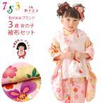 七五三着物 和がまま 3歳女の子ブランドお祝い着セット ピンク&クリーム、桜に蝶 WGM802