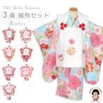 七五三 着物 3歳 フルセット 女の子 総柄の被布コートセット 選べる色柄 合繊 WHP