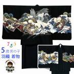 ショッピング七五三 七五三 着物 5歳 男の子 日本製 着物 羽織 アンサンブル 合繊 襦袢付き「黒 鷹に富士」YBE1819