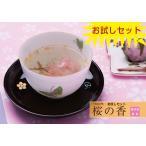 ショッピングお試しセット 桜の香(お試しセット) 京都から送料無料でお届け!
