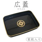 広蓋(ひろぶた) 13号サイズ 漆塗り 家紋入り 日本製 送料無料