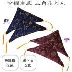 ヤマダ キンラン布団 紫 S-133