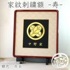 米寿祝い 還暦祝い 家紋額 寿額一条コース 黒 刺繍額 金刺繍 西陣織 送料無料