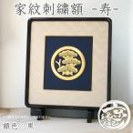 米寿祝い 還暦祝い 家紋額 寿額二条コース 黒 刺繍額 金刺繍 西陣織 送料無料