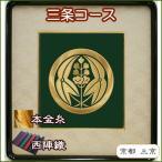 米寿祝い 還暦祝い 家紋額 寿額三条コース 黒 刺繍額 本金刺繍 西陣織 送料無料