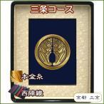米寿祝い 還暦祝い 家紋額 凛額三条コース 刺繍額 金刺繍 西陣織 送料無料