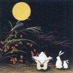 三陽商事 彩時記 小ふろしき お月見 43-5