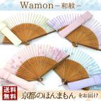 婦人用 生地扇子 〔Wamon-和紋-・差し袋セット〕 母の日 女性用ギフト かわいい  七宝 麻の葉 チャーム付