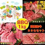 ショッピング肉 焼肉 焼き肉 焼肉セット (BBQ バーべキュー) 肉 国産 和牛 1kg (BBQ バーべキュー) 焼肉