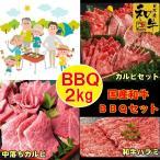 国産 和牛 焼肉セット 4kg(500g×8パック) 肉 ギフト 牛カルビ 焼肉用の肉 焼肉用肉 黒毛和牛 焼肉 セット 訳あり 肉 牛肉