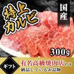 焼き肉 焼肉 肉 国産 和牛 特上カルビ 300g