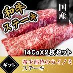 ステーキ お歳暮 肉 国産 和牛 カイノミ 140g×2枚