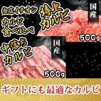 肉 お歳暮 焼肉セット 国産 和牛 1kg 豪華 焼肉セット