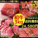 牛肉 肉 焼き肉 お歳暮 焼肉 国産 和牛 3kg ギフト グルメ お取り寄せ