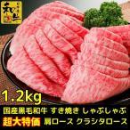 すき焼き 肉 わけあり 1.2kg 切り落とし 宮崎牛 すき焼きセット 牛肉 しゃぶしゃぶ 焼きしゃぶ 黒毛和牛 送料無料 宮崎直送