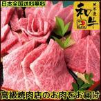 牛肉 焼き肉 焼肉 送料無料 国産 和牛 焼肉 セット 2kg(500g×4パック) 肉 ギフト 牛カルビ 焼肉用の肉 焼肉用肉 黒毛和牛 父の日 お中元