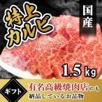 牛肉 肉 焼き肉 お歳暮 焼肉 焼き肉 国産 和牛 焼肉セット 特上カルビ 1.5kg 焼肉セット ギフト グルメ お取り寄せ
