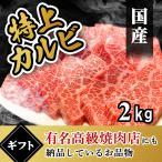 国産 和牛 特上 カルビ 焼肉セット 2kg(500g×4パック) 肉 ギフト 牛カルビ 焼肉用の肉 焼肉用肉 黒毛和牛 焼肉 セット 訳あり 肉 牛肉
