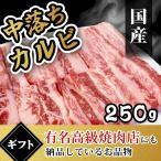 お中元 牛肉 焼き肉 焼肉 送料無料 国産 和牛 中落ち カルビ 250g 肉 ギフト 牛カルビ 焼肉用の肉 焼肉用肉