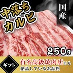 Beef - 牛肉 肉 焼き肉 お歳暮 焼肉 国産 和牛 中落ちカルビ250g 焼肉セット ギフト グルメ お取り寄せ