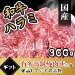 牛肉 クーポン利用で半額2,480円 国産 和牛 ハラミ 焼肉 300g 内 はらみ 肉 ギフト 牛ハラミ 焼肉用