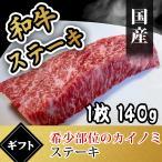牛肉 国産 和牛 ステーキ カイノミ 140g  肉 ギフト ステーキ肉 クーポン利用で半額1,800円