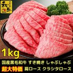 ショッピングわけあり すき焼き 肉 1kg わけあり 切り落とし すき焼きセット 牛肉 しゃぶしゃぶ 焼きしゃぶ 国産 牛肉 宮崎牛 1kg 送料無料 宮崎直送
