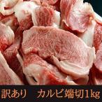 牛肉 1kg 国産 和牛 焼き肉 カルビ 端切れ肉