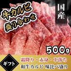 ショッピングお取り寄せ 牛肉 肉 焼き肉 お歳暮 焼肉 国産 和牛 カルビ盛り 焼肉セット 500g ギフト グルメ お取り寄せ