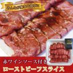 ローストビーフ スライス 牛肉 肉 プチ贅沢