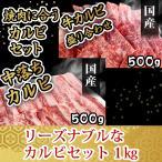 焼き肉 お歳暮 肉 焼き肉 国産 和牛 1kg ギフト