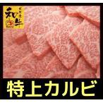 牛肉 焼き肉 焼肉 送料無料 国産 和牛 特上 カルビ セット 1kg(500g×2P) 肉 ギフト 牛カルビ 焼肉用の肉 焼肉用肉 黒毛和牛  お中元