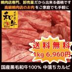 腿腹肉 - 焼き肉 焼肉セット 国産 和牛 中落ちカルビ 1kg