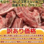 牛すじ 肉 牛肉 焼き肉 焼肉 国産 牛すじ 1kg 牛肉 訳あり 肉 牛スジ