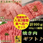 牛肉 肉 焼き肉 お歳暮 焼肉 国産 和牛 食べ比べセット 人気3種900g ギフト グルメ お 宮崎牛