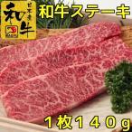 ステーキ お歳暮 肉 国産 和牛 カイノミ ステーキ肉