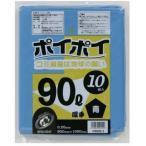 ●代引き不可 送料無料 ポリ袋90L(青) P9005-2 厚0.05mm 10枚×30冊