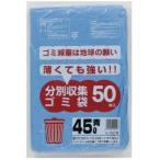 ●代引き不可 送料無料 ポリ袋45L(青) HL-452 厚0.02mm 50枚×20冊