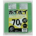 ●代引き不可 送料無料 カラーポリ袋70L(グリーン) P7004-7 厚0.04mm 10枚×40冊 07242
