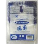 ●送料無料 神戸市指定ゴミ袋 缶・ビン・PET用(30L) 20枚×50冊 07286