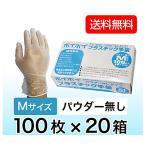 ●代引き不可 送料無料 プラスチック手袋Mサイズ パウダー無し 100枚×20箱1箱あたり297円(税抜) 使い捨て手袋 介護用手袋07356