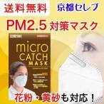送料無料  PM2.5対応 N-95【茶色】花粉 ミクロキャッチマスク 1枚×50入 03128