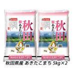 ●送料無料 匠 ( 白米 ) 秋田県産 あきたこまち 5kg×2 ( 10kg ) 04302