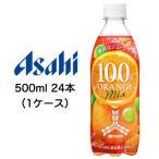 【9/26まで!激安!値下げ中!】[取寄] アサヒ 三ツ矢 100% オレンジ ミックス PET 500ml 24本 ( 1ケース ) 送料無料 42371