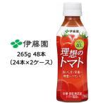 伊藤園 理想のトマト PET 265g ×48本 (24本×2ケース) 送料無料 49755